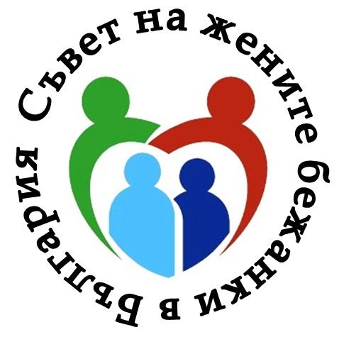 Съвет на жените бежанки в България